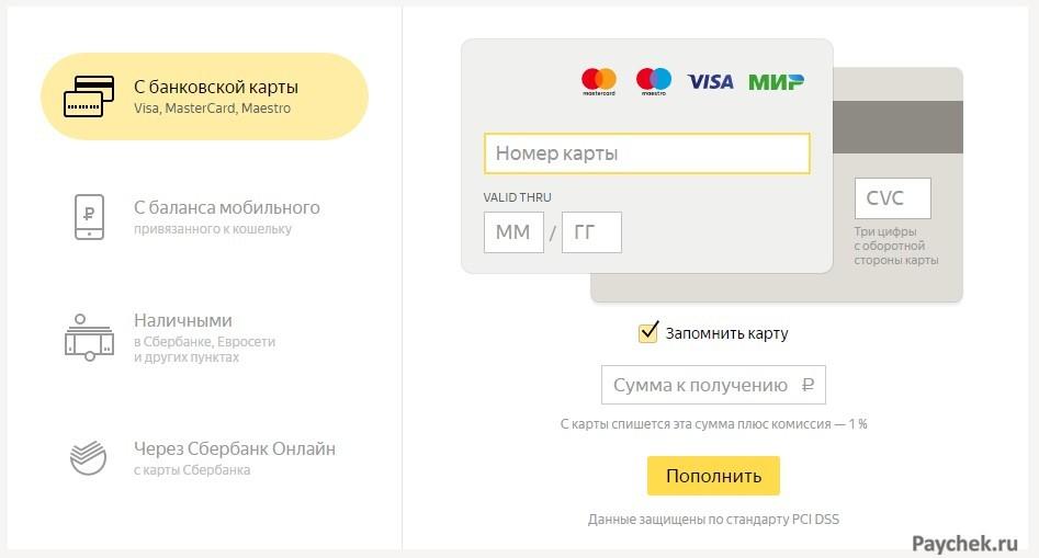 Выбор системы пополнения кошелька Яндекс.Деньги
