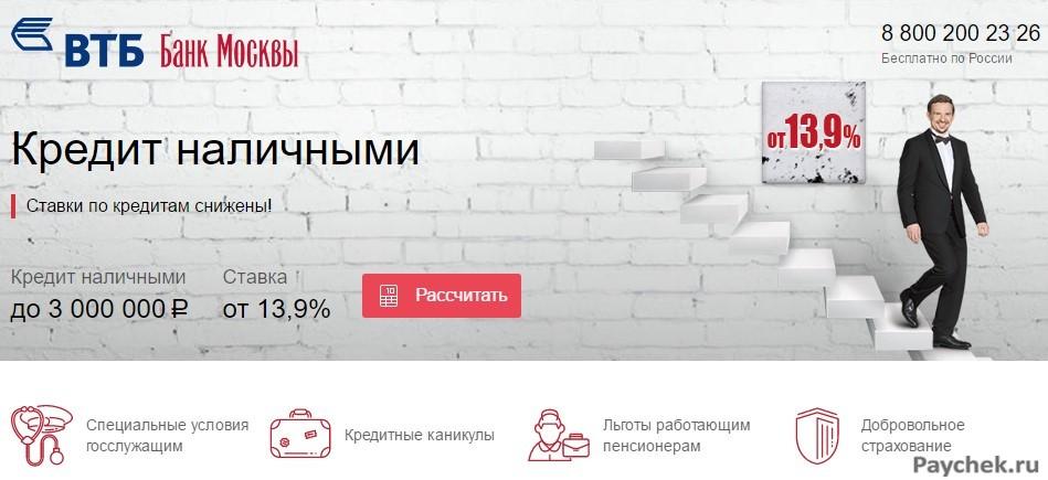 Заявка на кредит в ВТБ Банк