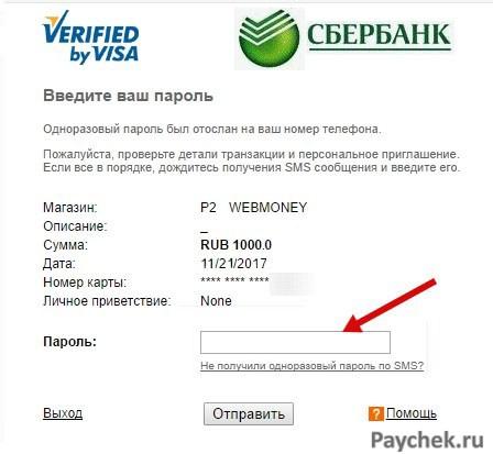 Изображение - Как пополнить вебмани через карту сбербанка 2-83