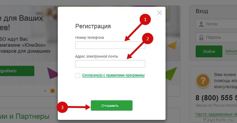 Регистрация в акции Спасибо от Сбербанка через Сбербанк Онлайн
