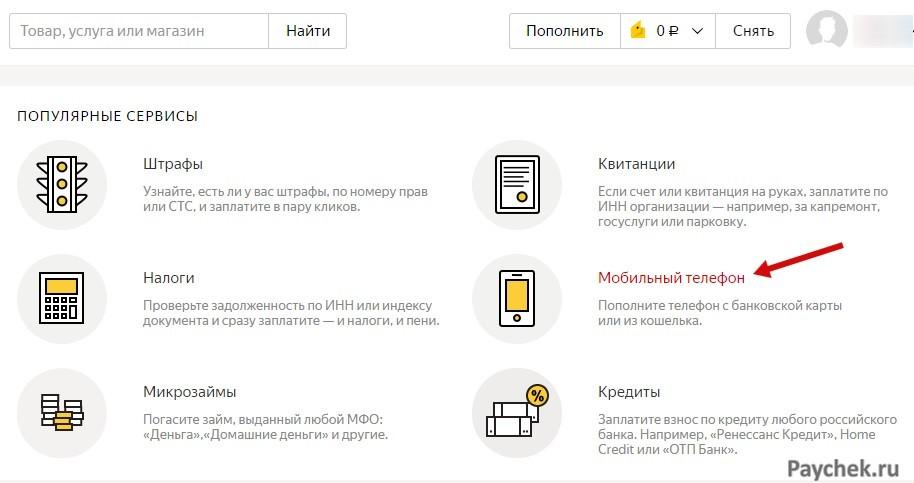 Перевод на мобильный телефон в в Яндекс.Деньги