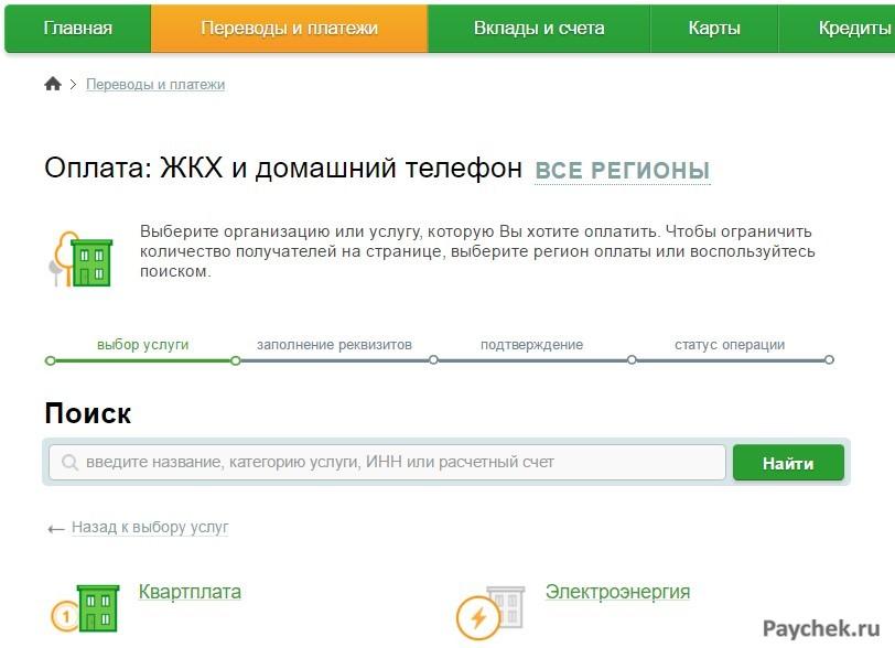 Оплата услуг ЖКХ в Сбербанк Онлайн