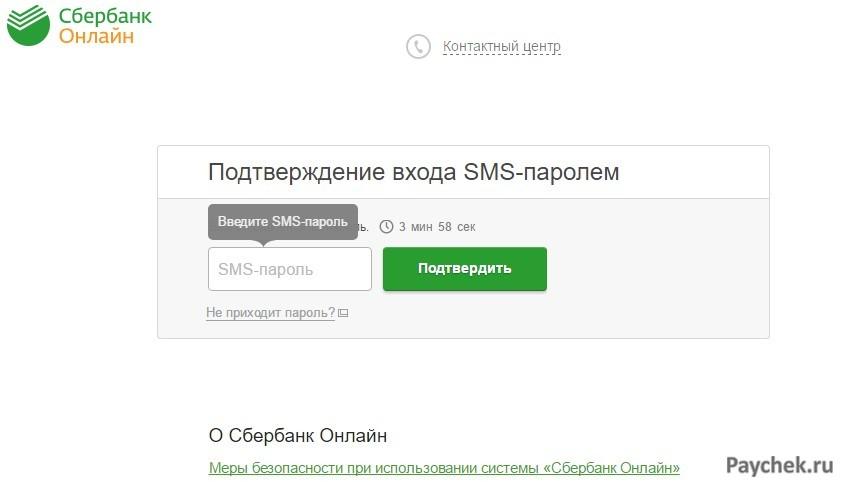 Подтверждение входа SMS-паролем в Сбербанк Онлайн
