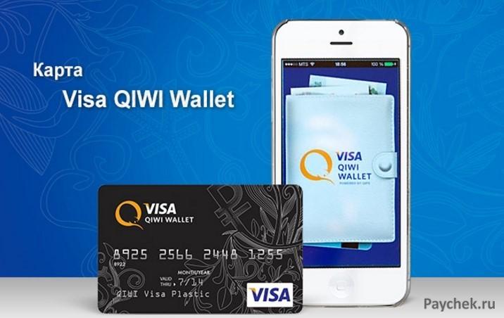 Банковская карта Visa QIWI Wallet