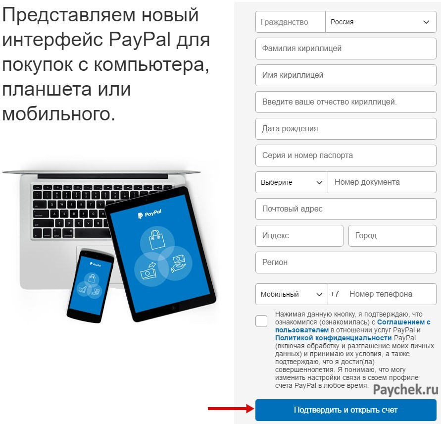 Ввод личных данных при регистрации в системе PayPal