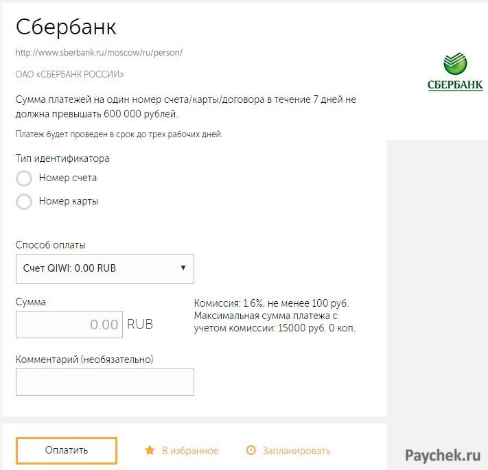Заполнение реквизитов перевода с QIWI на счет Сбербанка