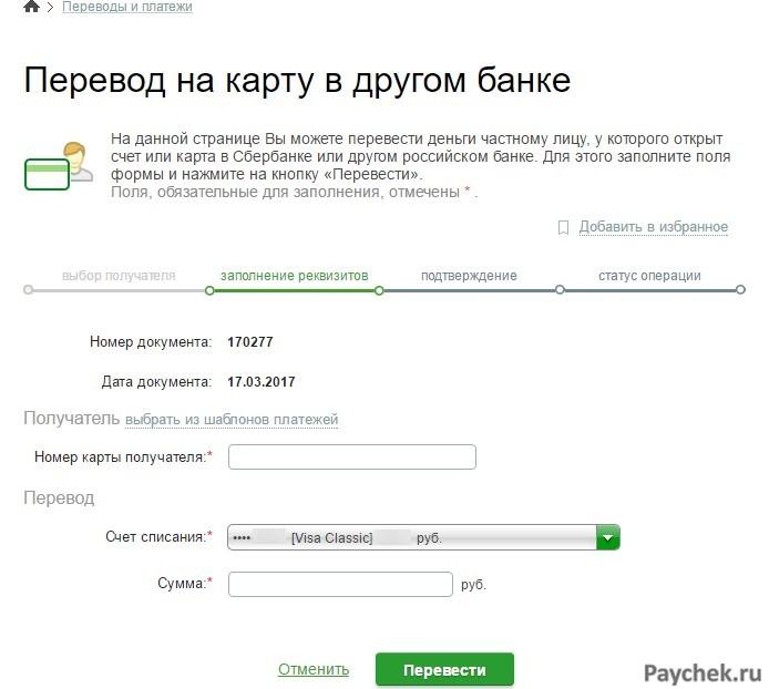 Пополнение социальной карты учащегося в Сбербанк Онлайн
