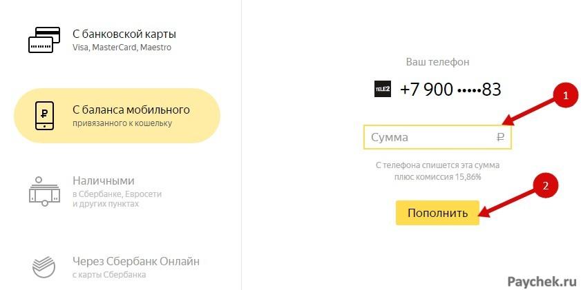 Пополнение Яндекс-кошелька со счета телефона