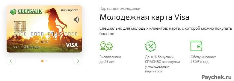 Изображение - Тарифы по банковским картам сбербанка 3-48
