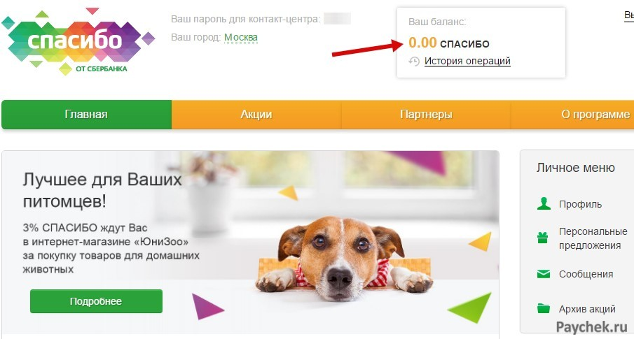 Проверка баланса Спасибо через Сбербанк Онлайн