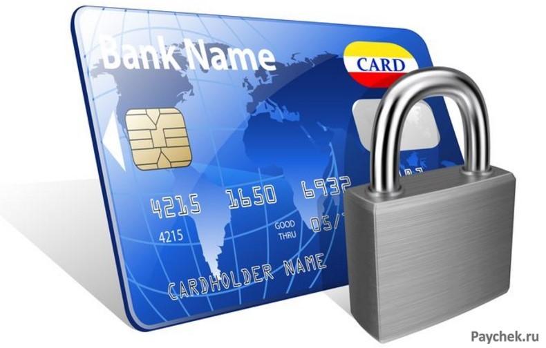 Безопасность платежей по пластиковой карте