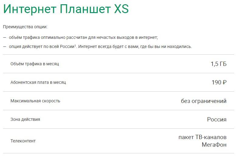 Интернет Планшет XS от Мегафон