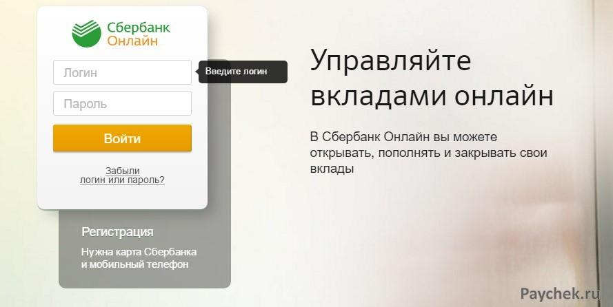 Изображение - Как пополнить вебмани через карту сбербанка 3-73