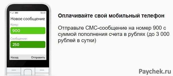 Оплата мобильного телефона по СМС