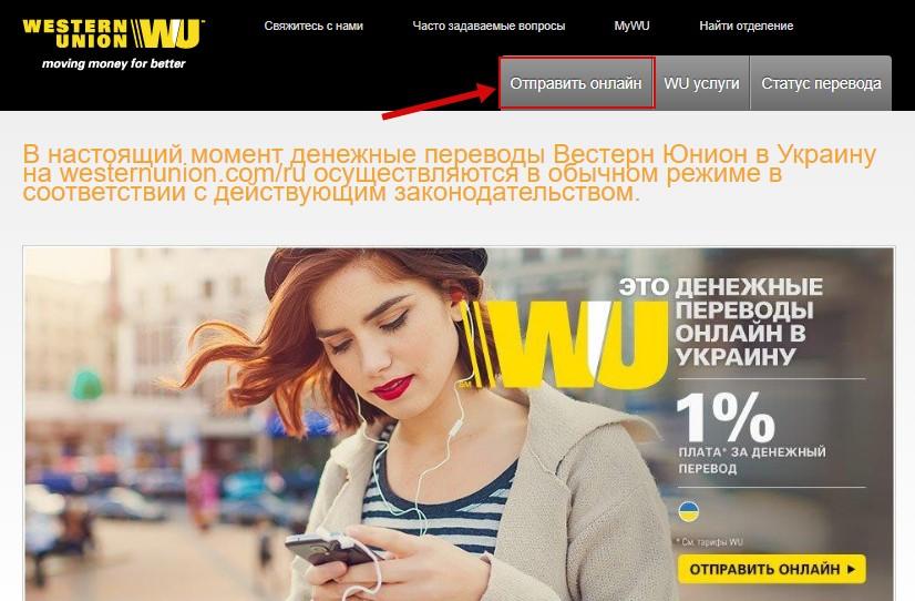 Как перевести деньги через Вестерн Юнион онлайн