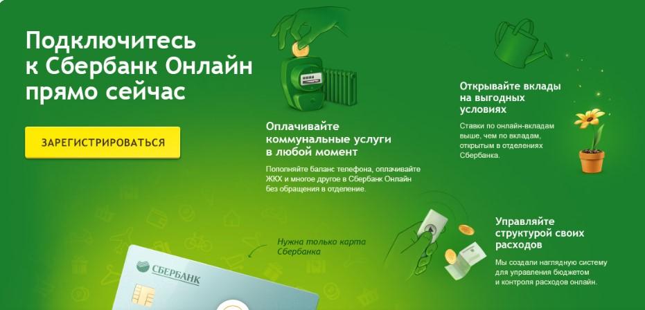 Регистрация в личном кабинете Сбербанк Онлайн с компьютера