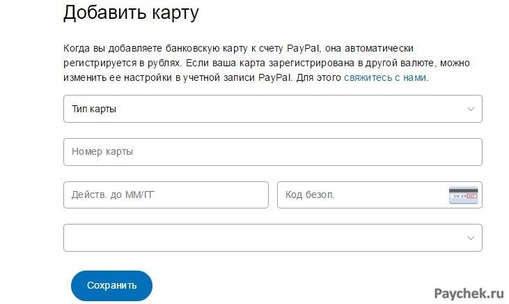 Ввод данных банковской карты в PayPal