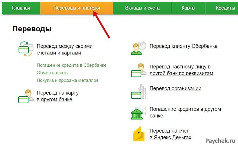 Изображение - Как пополнить вебмани через карту сбербанка 31-3