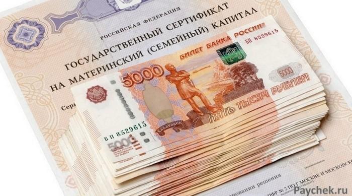 Материнский капитал в ипотечном кредитовании