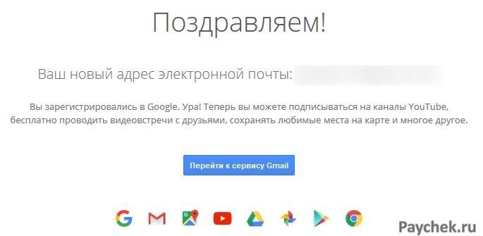 Регистрация электронной почты Gmail