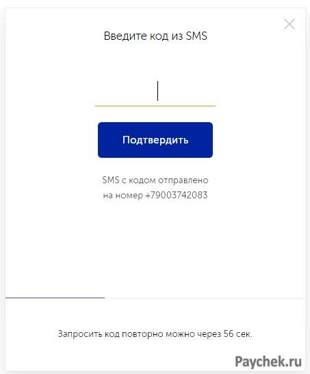 SMS-подтверждение регистрация QIWI кошелька