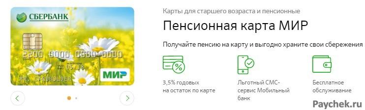 Изображение - Тарифы по банковским картам сбербанка 4-38
