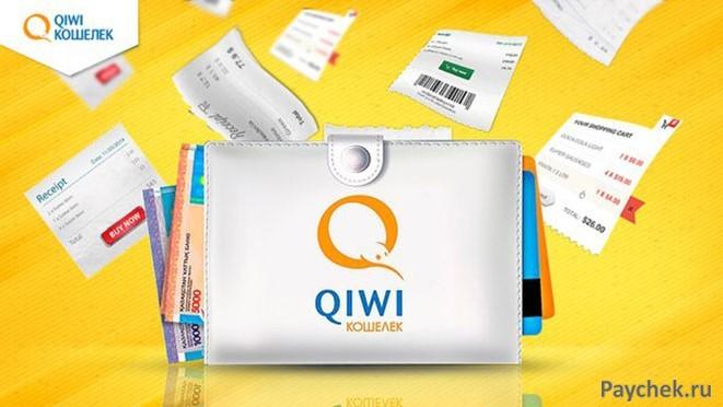 Привязка QIWI кошелька к другим счетам