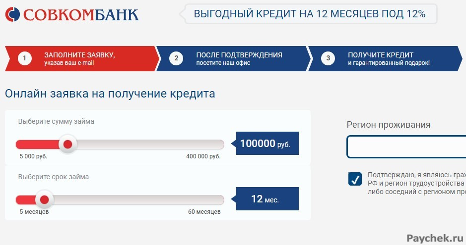 Заявка на кредит в Совкомбанк