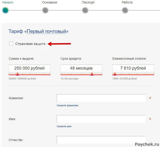Онлайн заявка на кредит в Лето банк