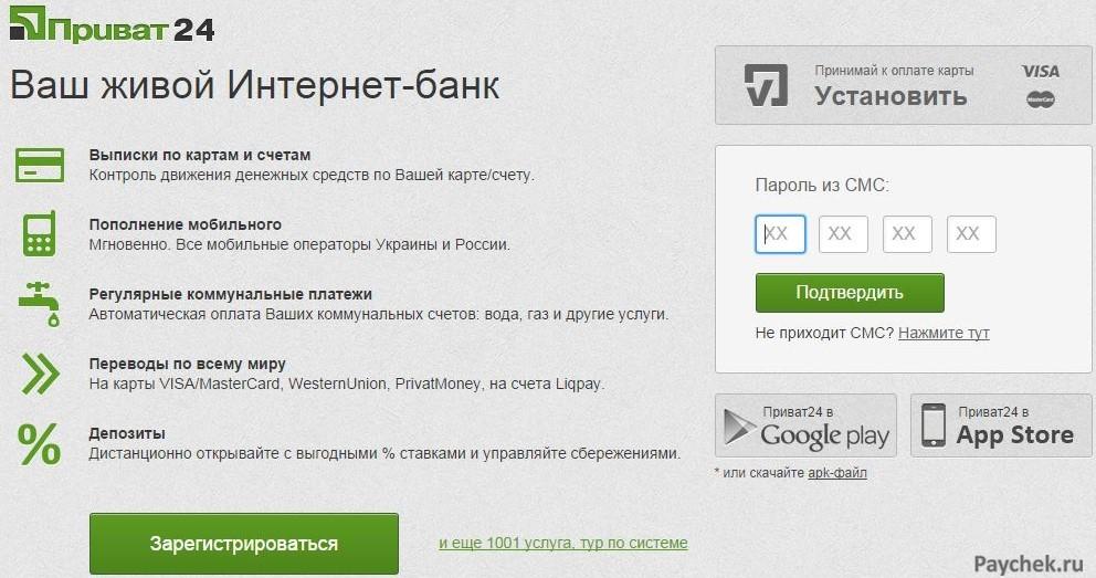 СМС-подтверждение регистрации в Приват24