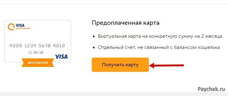 Предоплаченные карты в Visa QIWI Кошелек