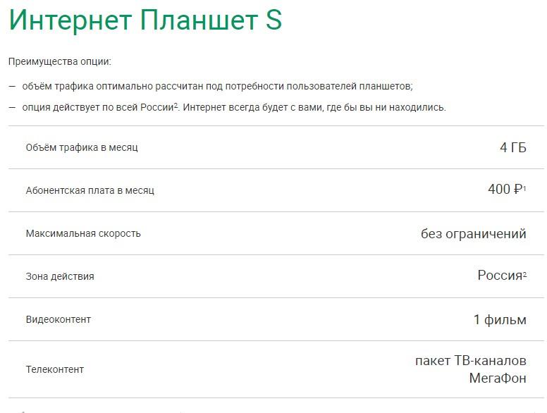 Интернет Планшет S от Мегафон