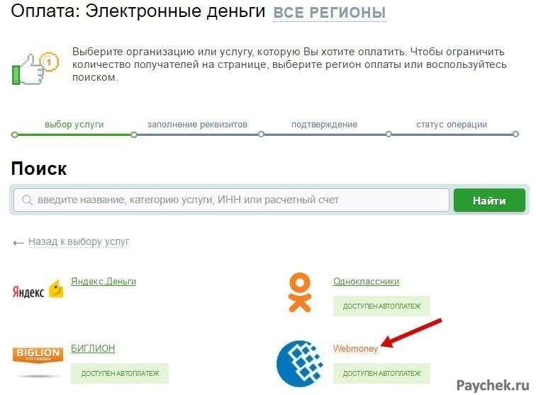 Изображение - Как пополнить вебмани через карту сбербанка 4-60