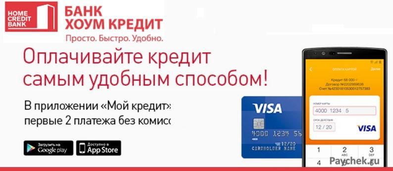 Способы погашения кредита в Хоум Кредит банк