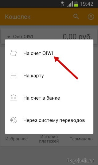 Перевод на другой счет QIWI в приложении Visa QIWI