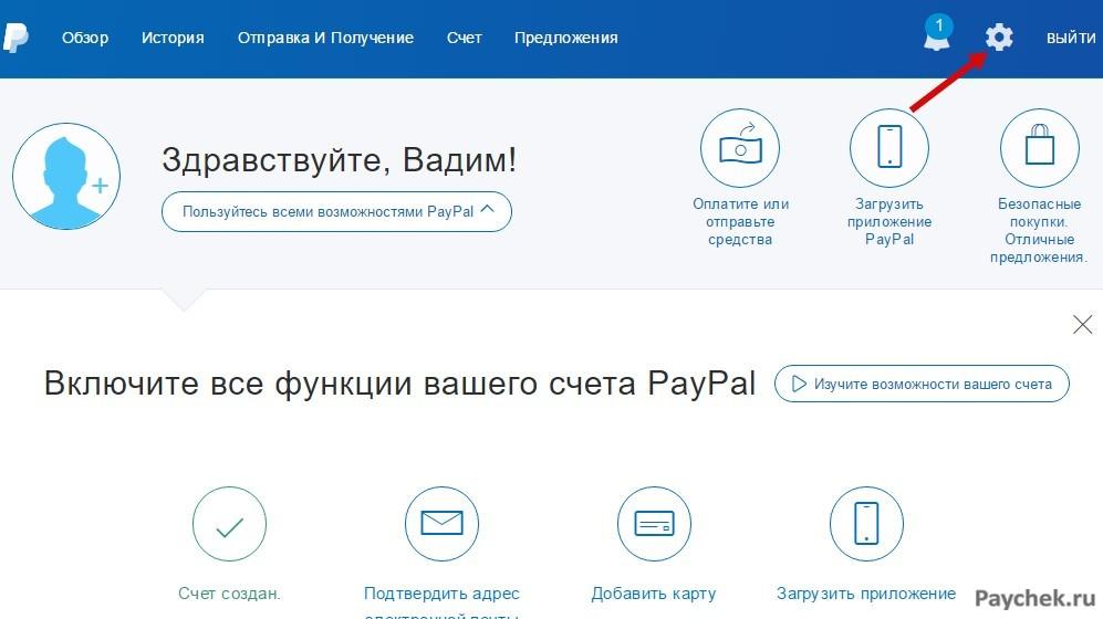 Настройка системы PayPal