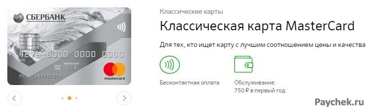 Классическая карта MasterCard от Сбербанка