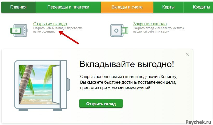 Открытие счета в Сбербанк Онлайн