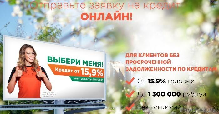 Заявка на кредит в СКБ-Банк