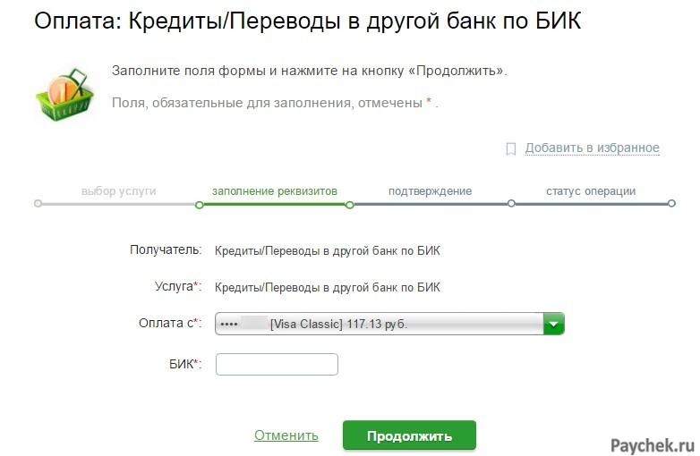 Погашение займа Банка Хоум Кредит через Сбербанк Онлайн