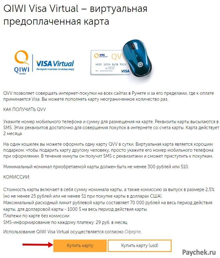 Покупка предоплаченной карты в Visa QIWI Кошелек