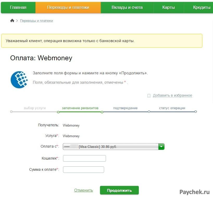 Изображение - Как пополнить вебмани через карту сбербанка 5-47