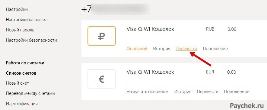 Обмен КИВИ на Приват - PasparNet