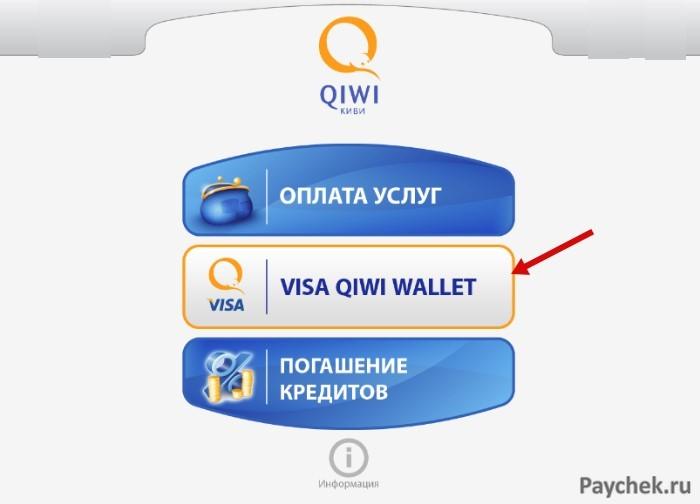 Вход в Visa QIWI Wallet через терминал