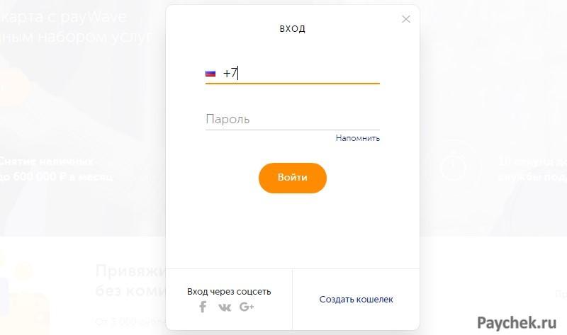 Авторизация на сайте Visa QIWI Wallet