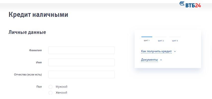 Страница заявки с формой для заполнения