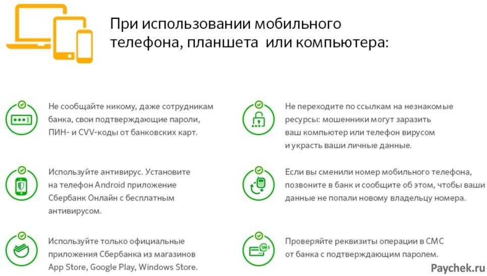 Меры предосторожности при работе в сервисе Сбербанк Онлайн