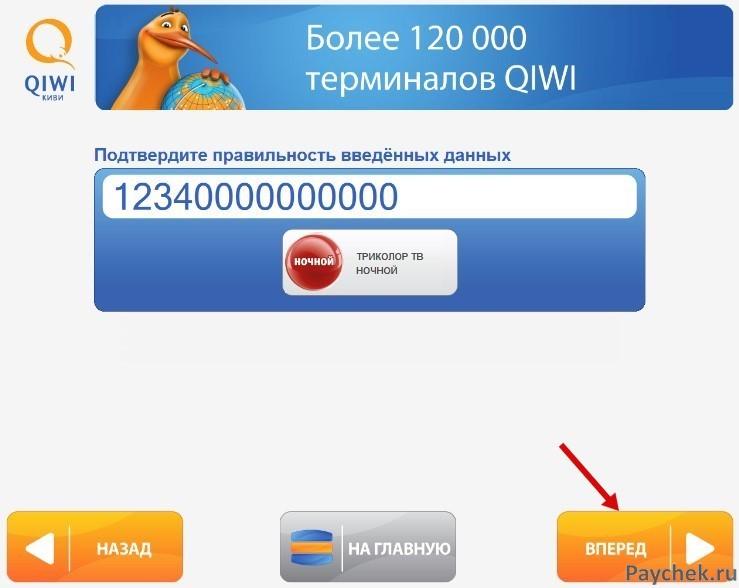 Проверка правильности введенных данных в Qiwi терминале