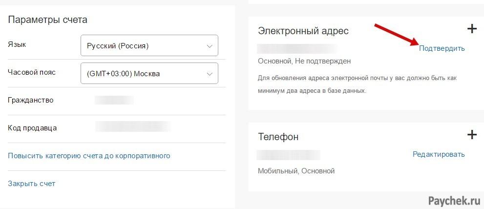 Подтверждение электронного адреса в PayPal