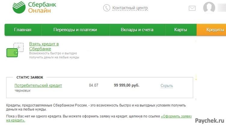 Онлайн заявка на кредит в Сбербанке